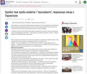 """Хребет теж треба любити і """"прогрівати"""" Посилання на джерело: https://te.20minut.ua/Zdorovya/hrebet-tezh-treba-lyubiti-i-progrivati-perekonue-likar-z-ternopolya-10222304.html"""