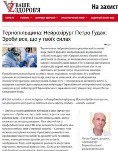 Нейрохірург Петро Гудак: Зроби все, що у твоїх силах